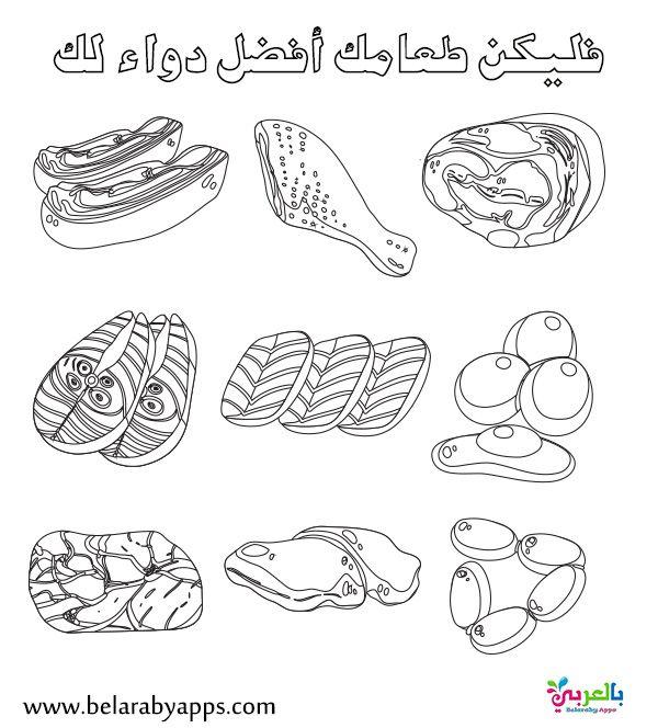 رسومات تلوين عن الغذاء الصحي والغير صحي للأطفال بالعربي نتعلم