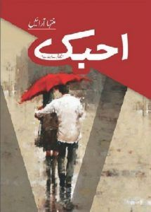 Ahabak Novel By Muntaha Arain Pdf Download Download or Read Online free Urdu books pdf, English ebooks social, romantic, Urdu novel Ahabak Novel By Muntaha Arain Pdf Download complete in pdf. Click the links below to download in pdf or read online. DOWNLOAD LINK (Mediafire) I hope you like and share this with friens on