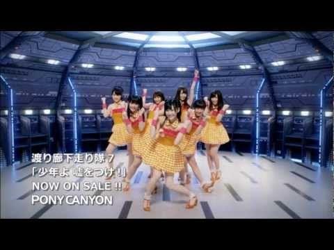 【PV】渡り廊下走り隊7/少年よ 嘘をつけ!【公式】 - YouTube