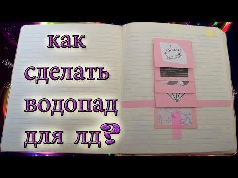 Как украсить личный дневник? Nastia Dobrina - YouTube