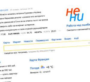 Le moteur de recherche russe Yandex lance un traducteur en langue elfique