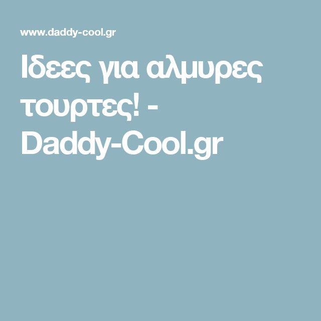 Ιδεες για αλμυρες τουρτες! - Daddy-Cool.gr