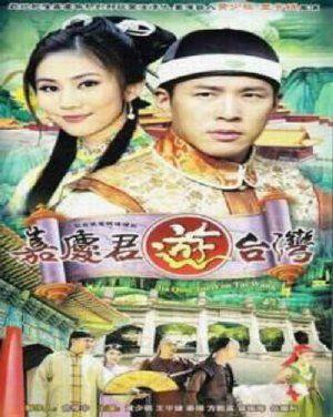 Phim Gia Khánh Quân Du
