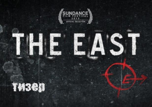 «Сандэнс» стартовал, итрейлеры его фильмов начинают наводнять интернет. Фильм «Восток»— вторая работа Зала Батманглиджа, ивтораяже, вкоторой сценаристом иисполнительницей одной изглавных ролей стала Брит Марлинг. Кроме того, вкартине заняты более раскрученные имена— Эллен Пейдж иАлександр Скарсгард.