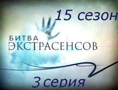 Битва Экстрасенсов 15 сезон 3 серия