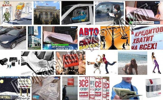 Получение кредита в банке и мошеннические схемы, связанные с этим процессом. Основные виды кредитных мошенничеств и классификация мошеннических действий, направленных на незаконное получение кредитов (Погасить КРЕДИТ)