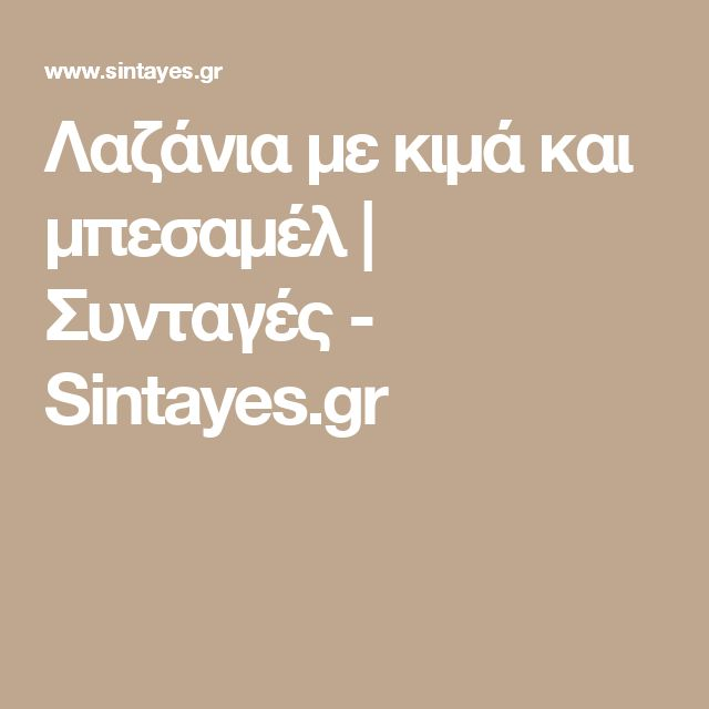Λαζάνια με κιμά και μπεσαμέλ | Συνταγές - Sintayes.gr