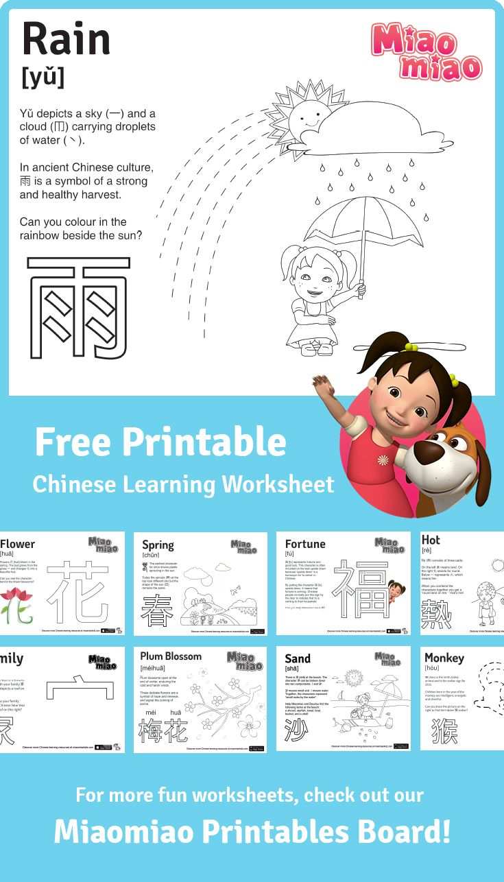 Hey Parents Here Is A Fun Printable Worksheet For Your Child For More Earlylearning Mandarin Chinese Learning Worksheets Early Learning Worksheets For Kids [ 1286 x 735 Pixel ]