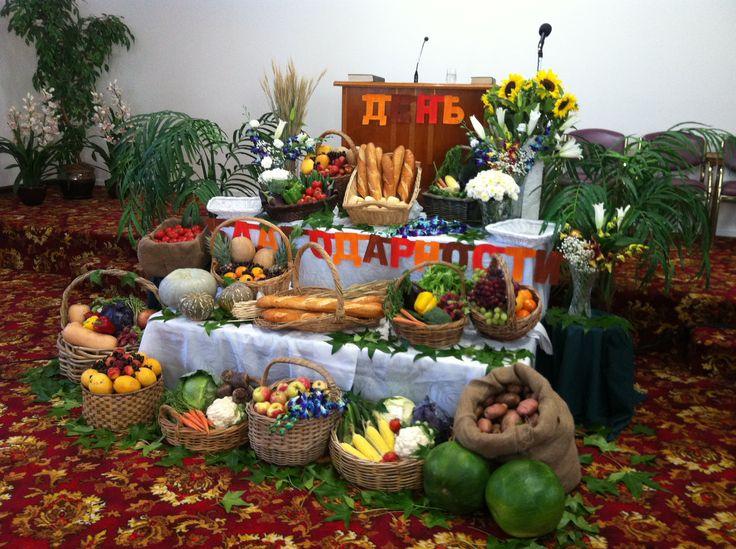Жатва день благодарности thanksgiving harvest
