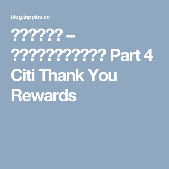 Learn how to earn Citi ThankYou points, and see which transfer partners and other redemption options get you the most value for your rewards.
