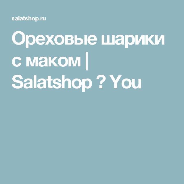 Ореховые шарики с маком | Salatshop ♥ You