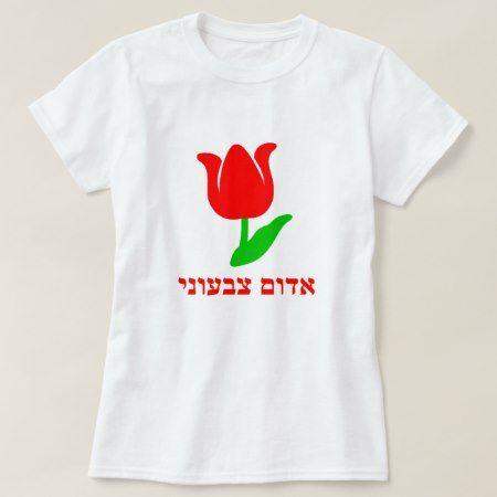 אדום צבעוני-  red tulip in Hebrew, white T-Shirt - tap to personalize and get yours