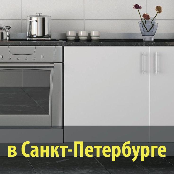 Немного напомню, кто я, пока выходные=). Всем привет, я работаю дизайнером на фабрике MaxiKuhni в Санкт-Петербурге, а наше производство занимает уже более 45 000 м2. Я помогаю создавать красивые и БЮДЖЕТНЫЕ кухни для реальных квартир города - #хрущевка, #брежневка, #новостройка - для любой планировки с особыми задачами (скрыть трубу, добавить барную стойку). 🔵 Консультация по дизайну кухонь - бесплатно. А в МАЕ у компании скидки 50%. Успейте приобрести новый гарнитур бюджетно, красиво и с…
