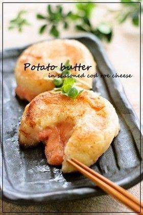 ジャガバターおやき♡トロ~り明太子チーズ