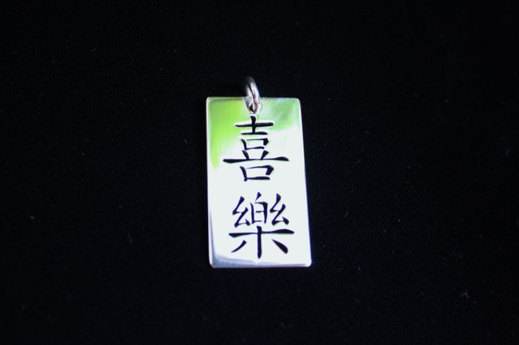 Handcrafted Power Tag (joy in chinese characters) by Chasing Destiny Silver