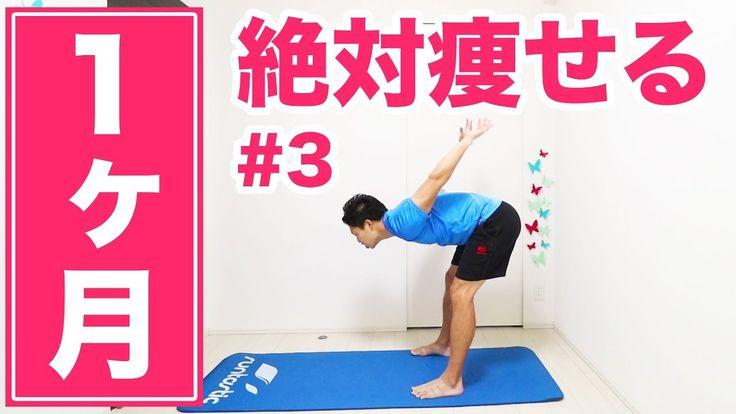 【1ヶ月で痩せる】WEEK3:ラジオ体操第1・第2!毎日10分で必ず ...