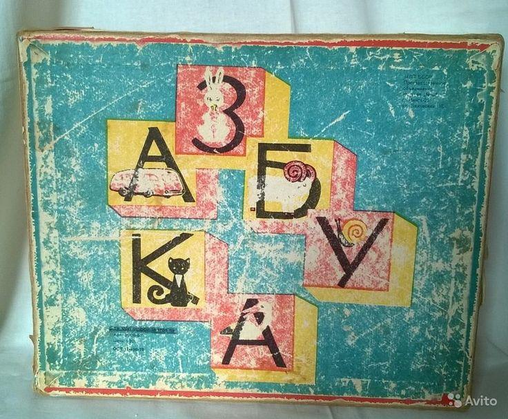 "Кубики ""Азбука"". Игрушки СССР - http://samoe-vazhnoe.blogspot.ru/ #кубики_алфавит"