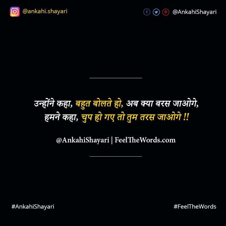 उन्होंने कहा, बहुत बोलते हो, अब क्या बरस जाओगे  #HindiShayari #AnkahiShayari #FeelTheWords #2LineShayari #Shayari