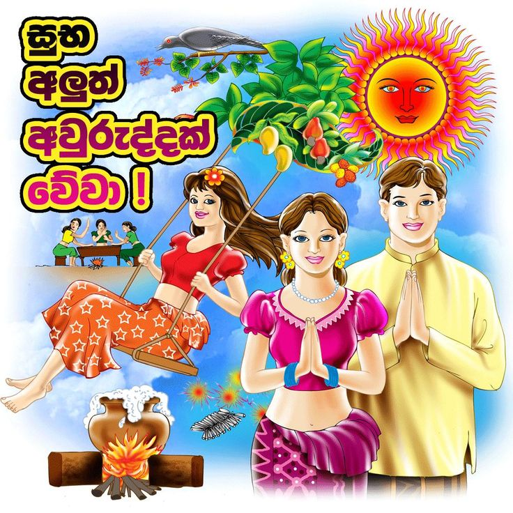 2020 [Happy Sinhala New Year Quotes] SMS Messages Wishes