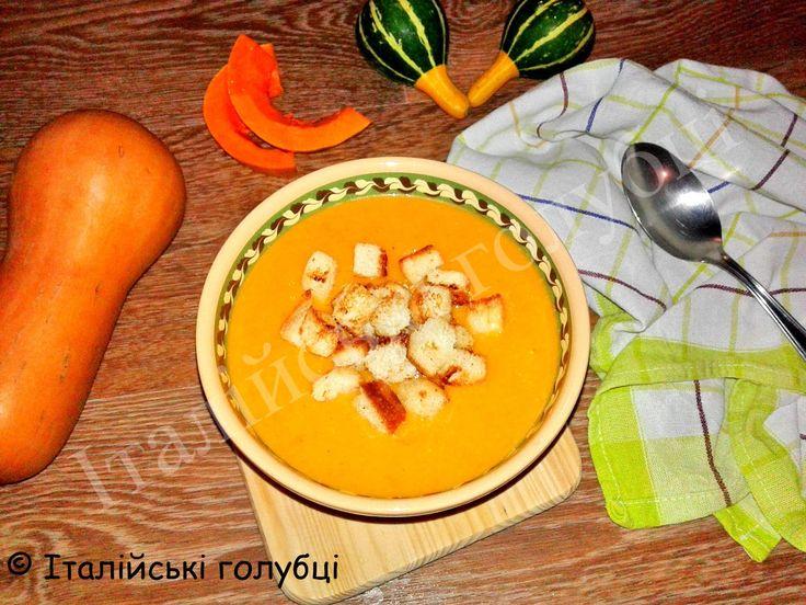 Італійські голубці: #Крем - #суп з г#арбуза ( #Vellutata di #zucca )