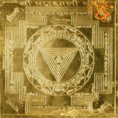 Kali Yantra: The Yantra is a archetypal, geometric symbol existing in the external world as well as a subject to be internalized within human consciousness. Kali is the Hindu Goddess of time, of change. She is the power of action, of the breath and of transformation (kriya-shakti). Kali's essence is Divine Love.
