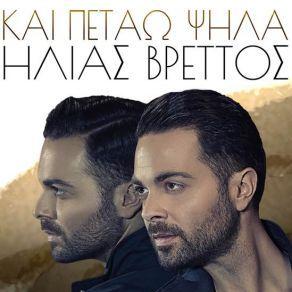 http://www.music-bazaar.com/greek-music/album/898175/KE-PETAO-PSILA%CC%81-SINGLE/?spartn=NP233613S864W77EC1&mbspb=108 ΒΡΕΤΤΟΣ ΗΛΙΑΣ - KΑΙ ΠΕΤΑΩ ΨΗΛΆ (SINGLE) (2015) [Pop] # #Pop