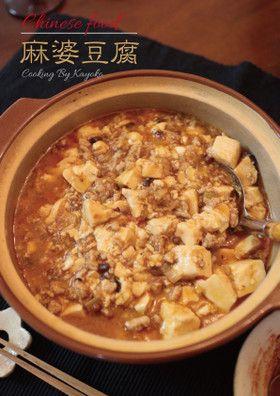 辛くて美味し~い、四川 麻婆豆腐♪ by jourfin [クックパッド] 簡単おいしいみんなのレシピが242万品