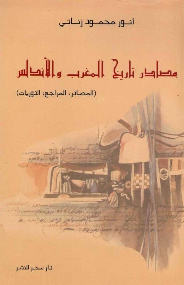 تحميل كتاب مصادر تاريخ المغرب والاندلس Pdf مجانا Pdf Books Reading Arabic Books Pdf Books Download