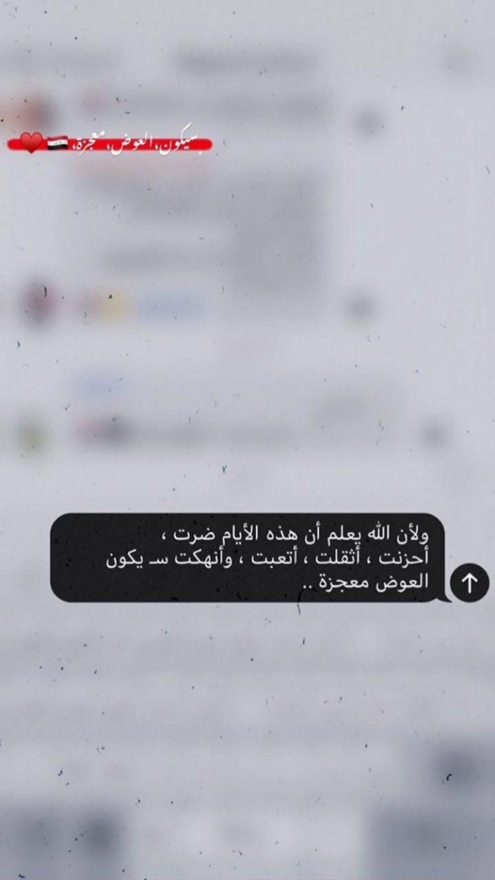Pin By Dr Asmaa Whhab On رمزيات Instagram Quotes Captions Cover Photo Quotes Quran Quotes Love