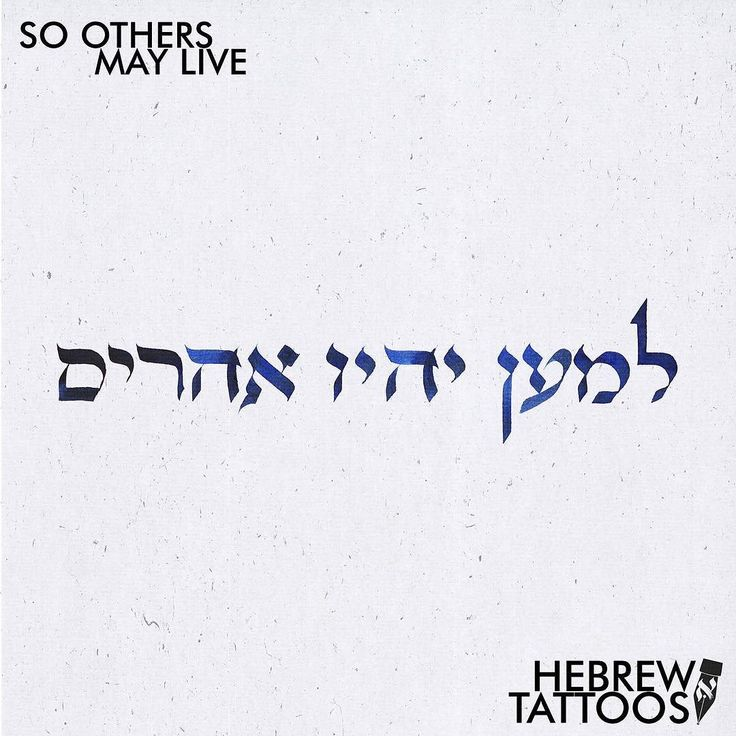"Erin is a paramedic. He wrote us: I'm a christian and I want to use the phrase ""So that others may live"" finding where he and Christ play a similar role in the life of others.  #hebrew #hebrewtattoo #hebrew_tattoos #hebrewcalligraphy #bible #tattoo #calligraphytattoo #jewishtattoo #bibletattoo #tattoostories #christiantattoo #christ #paramedic"