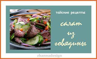 be healthy-page: тайский салат из говядины