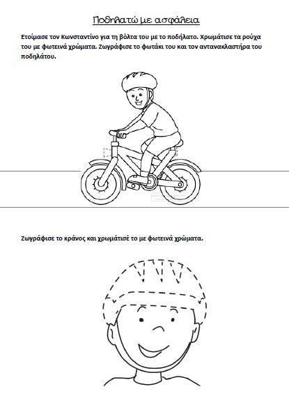 Κυκλοφοριακή Αγωγή - Φύλλο εργασίας για ποδηλάτες