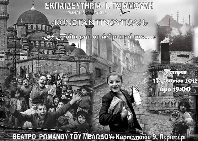 αφίσα_Ara_Guler by Εκπαιδευτήρια Τσιαμούλη, via Flickr