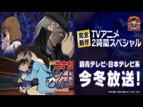 Detective Conan (Episode One) - Trailer 1