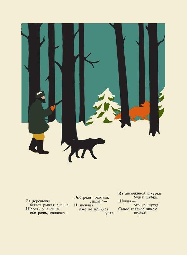 The Woods,Soviet Union, 1920's