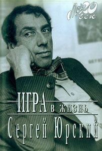 Сергей Юрский «ИГРА в жизнь» — 1001.ru