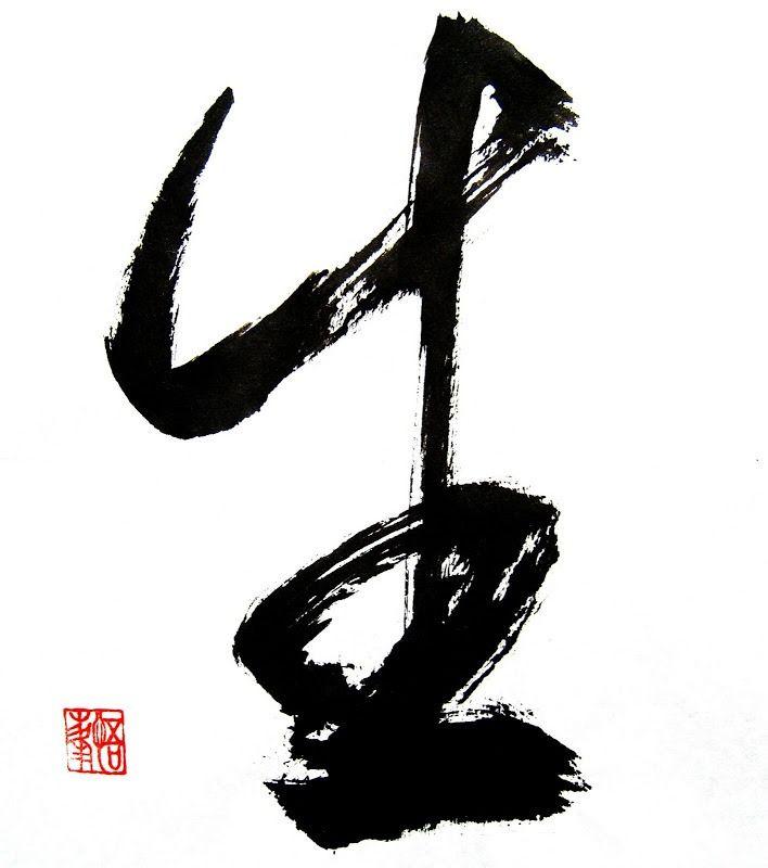 生....Calligraphy of the character 'sei', life.