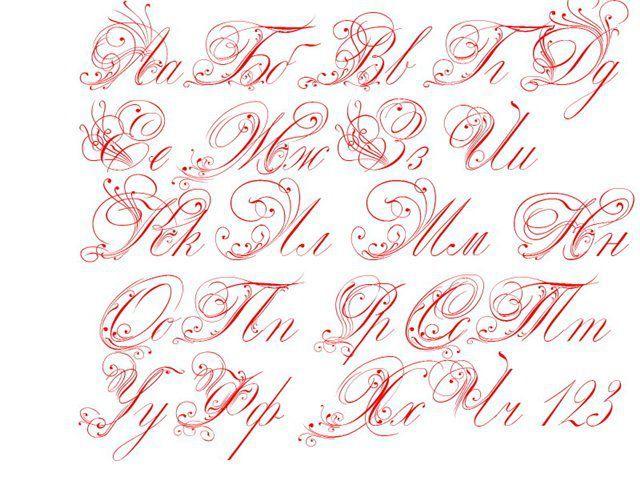 Днем, красивый шрифт для подписи открытки