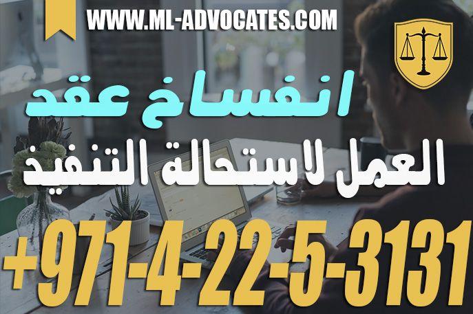 انفساخ عقد العمل لاستحالة التنفيذ محامي احوال شخصية دبي ابوظبي الامارات In 2020 Dubai Tech Company Logos Company Logo