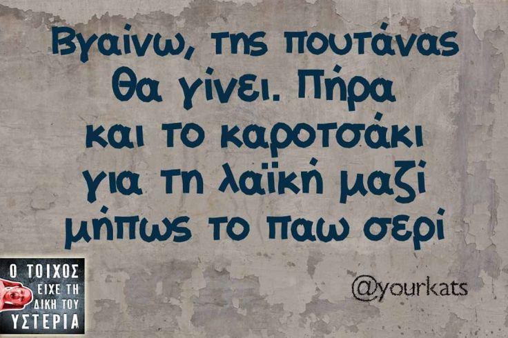 Βγαίνω, της πουτάνας θα γίνει - Ο τοίχος είχε τη δική του υστερία – Caption: @yourkats Κι άλλο κι άλλο: -Μαμά στο σχολείο… Τόσες εκρήξεις μες στο κεφάλι μου… Θα γινόμουν γιατρός… Μου λέει «κάτσε… Το πρώτο πράγμα που… Πού μένετε; -Αθήνα -Και καταγωγή; Θα σας παρατήσω όλους και θα πάω στην Τήνο Θά'στελνα κι εγώ μεθυσμένο μήνυμα