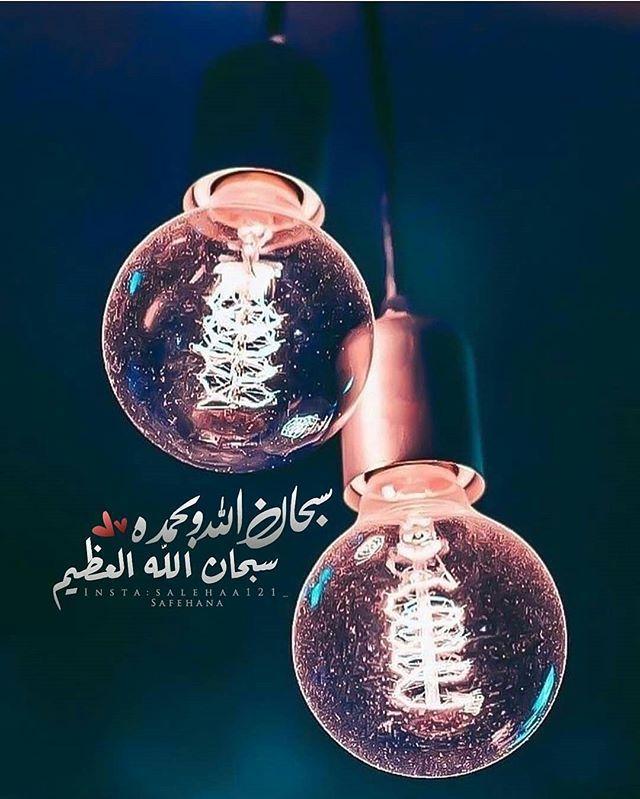 Salehaa121 سبحان الله وبحمده سبحان الله العظيم حسابي الثاني لـ رمزيات التصميم Saleha1211 تصميمي Cute Wallpaper For Phone Christmas Bulbs Light