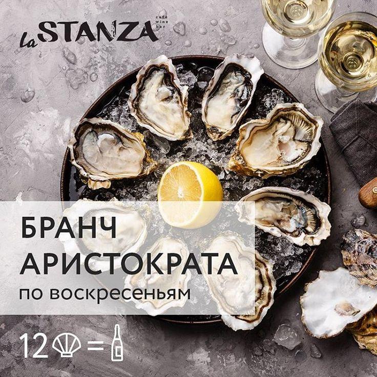 Устрицы и шампанское - лучшая награда тем, кто проводит выходные  в столице ❤️🏙🌠. Всех, кто предпочитает ново-зеландские устрицы, ждем на воскресный бранч в La Stanza 🍴 Бутылку ледяной Кавы к каждой дюжине устриц подаем комплиментарно 🍾🍾🍾. Завтракать в La Stanza - как и принято в лучших домах - можно в любое время 🎉  Стоимость предложения - 4200 RUB #lastanza#устричныесезоны #moscow #placetobe #режистригель #юлиявысоцкая #juliavysotskaya  #любимаяработа #лучшееместо #lastanzawinebar…