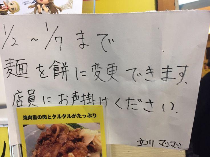 【画像あり】ラーメン二郎インスパイア店、麺を餅に変える謎イベント中wwwwwwww