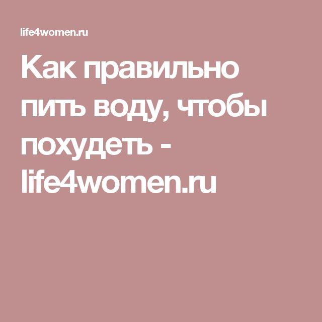 Как правильно пить воду, чтобы похудеть - life4women.ru