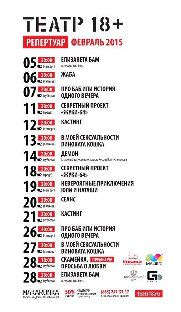 Репертуар Театра 18+ на февраль 2015 года. Билеты в кассе театра по адресу ул. 18 линия, д.8 среда-воскресенье 16:00-20:00 или на сайте www.teatr18.ru #theatre #teatr18 #repertoire