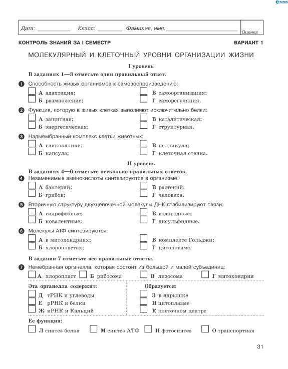 Мир гдз по русскому языку 9 класс львов онлайн