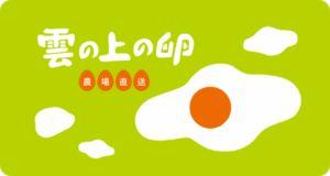 雲の上の卵 | こだわりたまご通販 いとう養鶏場     ITO EGG FARM