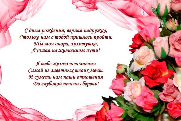 S Dnem Rozhdeniya Podruge S Izobrazheniyami S Dnem Rozhdeniya S
