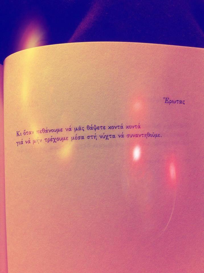 Αnd when we die, bury us close by, in order not to run into the night to meet each other... #Love #Leivaditis #Τάσος Λειβαδίτης