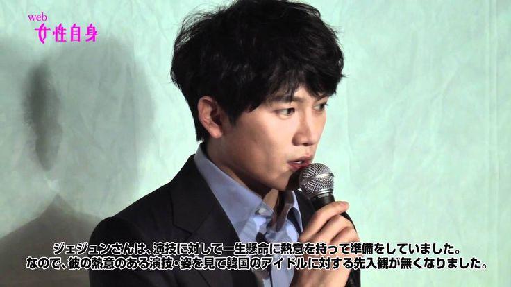 지성/회견 〜『ボスを守れ』チソン V.I.P. イベント〜 記者会見